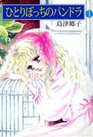 ひとりぼっちのパンドラ(1)