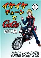 イケイケチューンでGOGO MBX編 1巻