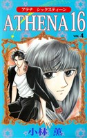 ATHENA 16 4巻