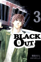 BLACK OUT 3巻