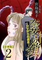 奈落の鎖~DVからの逃走~ 分冊版 2巻