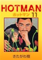 ホットマン 11巻