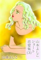 山本よしこショート恋愛集 3