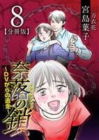 奈落の鎖~DVからの逃走~ 分冊版 8巻