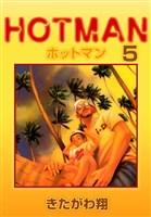 ホットマン 5巻
