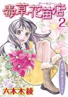 毒草花苗店(ナーセリー)2