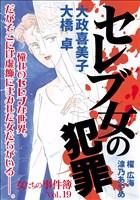女たちの事件簿Vol.19~セレブ女の犯罪~