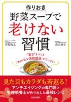 作りおき「野菜スープ」で老けない習慣