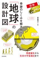 図解 奇跡のしくみを解き明かす! 「地球」の設計図