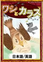 ワシとカラス 【日本語/英語版】