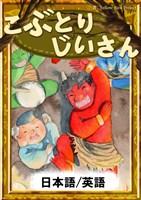 こぶとりじいさん 【日本語/英語版】