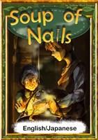 Soup of Nails 【English/Japanese versions】