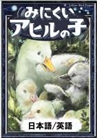 みにくいアヒルの子 【日本語/英語版】