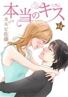 本当のキス 14巻