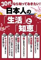 30代なら知っておきたい! 日本人の『生活』と『知恵』