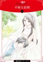 [無料版]不純な結婚【分冊版】1
