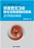 銀行研修社 資産査定3級検定試験模擬問題集21年度試験版
