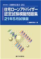 銀行研修社 住宅ローンアドバイザー認定試験模擬問題集21年5月試験版