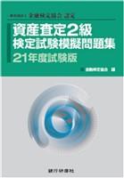 銀行研修社 資産査定2級検定試験模擬問題集21年度試験版