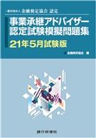 銀行研修社 事業承継アドバイザー認定試験模擬問題集21年5月試験版