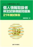 銀行研修社 個人情報取扱者検定試験模擬問題集21年度試験版