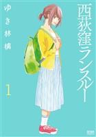 【期間限定 無料お試し版】西荻窪ランスルー 1巻