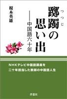 躑躅の思い出――中国語六十年