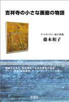 吉祥寺の小さな画廊の物語