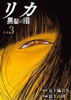 リカ 黒髪の沼【合本版】3巻