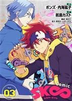 コミック「SK∞ エスケーエイト」(3)