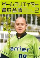 ゲームクリエイター育成会議2