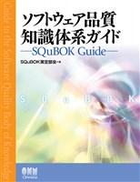 ソフトウェア品質知識体系ガイド -SQuBOK Guide-