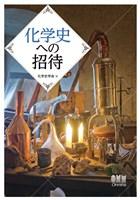 化学史への招待