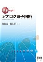基本を学ぶ アナログ電子回路