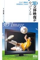 3D立体映像がやってくる -テレビ・映画の3D普及はこうなる!-