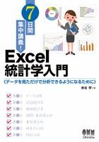 7日間集中講義! Excel統計学入門 データを見ただけで分析できるようになるために