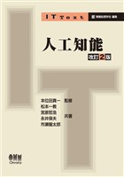 IT Text 人工知能(改訂2版)
