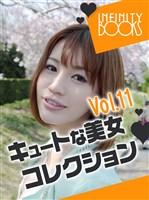 キュートな美女コレクション VOL.11