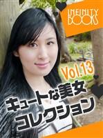キュートな美女コレクション VOL.13