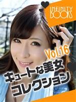 キュートな美女コレクション VOL.16