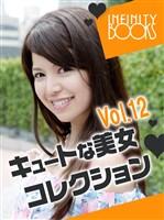 キュートな美女コレクション VOL.12