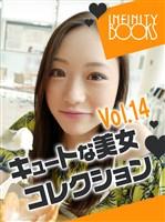 キュートな美女コレクション VOL.14