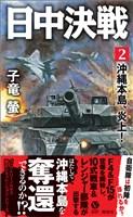 日中決戦(2)沖縄本島、炎上!
