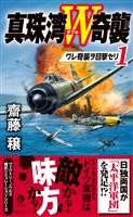 真珠湾W奇襲(1)ワレ奇襲ヲ目撃セリ