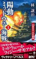 陽動ミッドウェー海戦(1)山本五十六の秘策