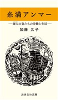 糸満アンマー―海人の妻たちの労働と生活―