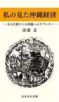 私の見た沖縄経済―ある日銀マンの沖縄へのラブレター―