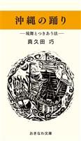 沖縄の踊り―琉舞とつきあう法―