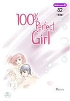 【Webtoon版】 100% Perfect Girl 82
