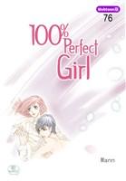 【Webtoon版】 100% Perfect Girl 76